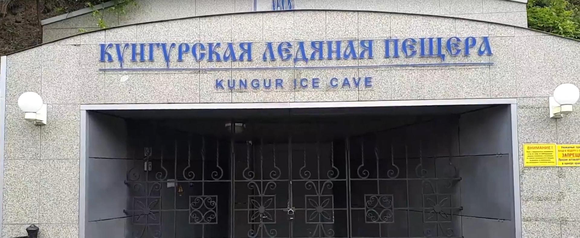 Kungur Ice cave, Perm