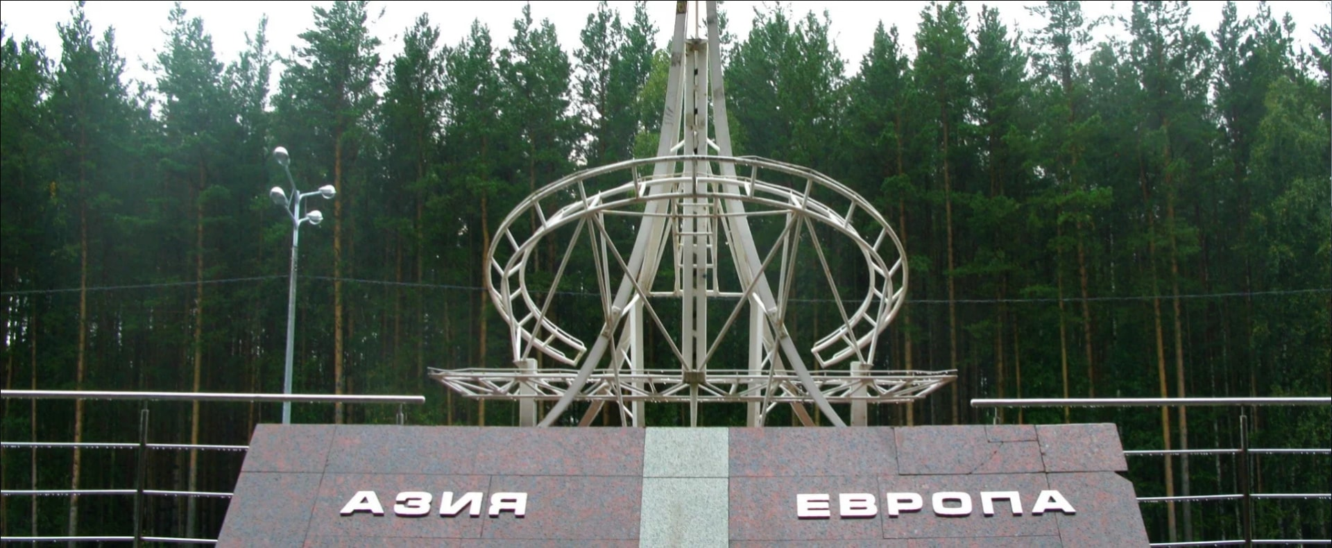 Europe - Asia Obelisk, Ekaterinburg
